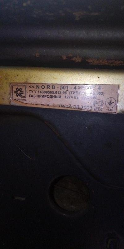 sdam v skupku gazovuyu plitu nord 501-4