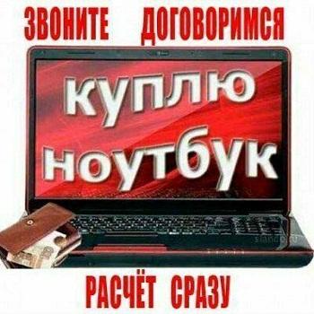 skupka noutbuk Uzhgorod