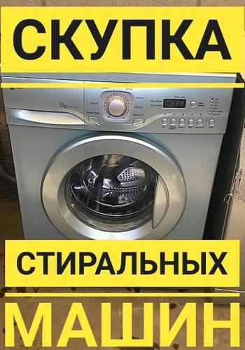 skupka stiralnyh mashin Kharkov