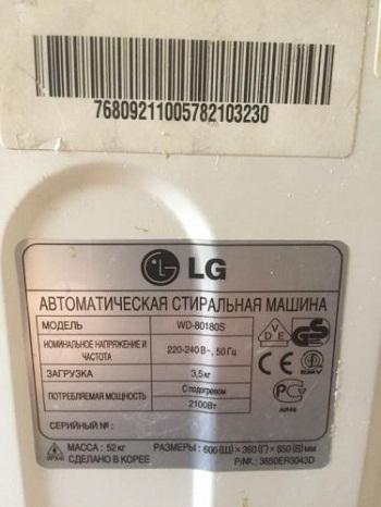 prodam stiralnuyu mashinu LG WD 80180S v Kieve foto