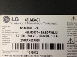 prodam televizor LG 42LM340T v Odesse