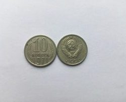 skupka monet 10 kopeek 1971 god