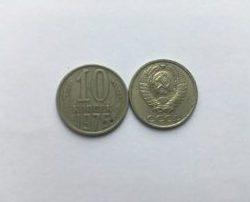 kuplyu monety 10 kopeek 1975 god
