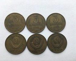 kuplyu monety 3 kopeyki 1982 goda