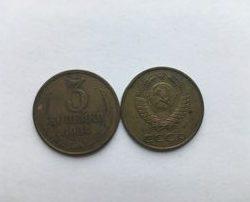 skupka monet 3 kopeyki 1984 goda