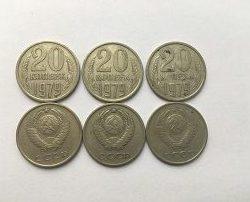 skupka monet 20 kopeek 1979 god