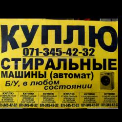 skupka-stiralnyh-mashin-makeevka